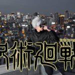 【五条悟コスプレ 呪術廻戦】op 廻廻奇譚  【踊ってみた Cosplay Dance】