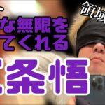 【呪術廻戦ネタバレ注意】コント:色んな無限を教えてくれる五条悟
