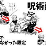【呪術廻戦】アニメで描かれなかった設定