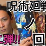 週間少年ジャンプ【呪術廻戦】の回 第二弾!!