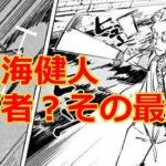 【呪術廻戦】ナナミンこと七海健人を解説!どんなキャラクターなの?台詞を中心に考える。ネタバレあり