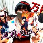 【一万円分】呪術呪術廻戦ウエハース開封動画