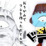 【折り紙】呪術廻戦・特級呪霊・漏瑚(じょうご)の折り方・作り方