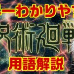 【世界一わかりやすい?!】呪術廻戦の用語解説!!