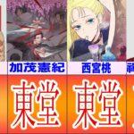 【呪術廻戦考察】東堂葵嫌われすぎ!!!呪術廻戦キャラクターのストレスの原因まとめ!!【比較】【ランキング