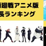 【呪術廻戦】アニメの登場人物で身長ランキング
