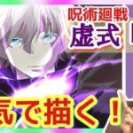 【呪術廻戦】オタクが本気出して五条先生の茈を描いてみた!!【デジタルイラストメイキング】
