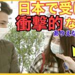 【衝撃】呪術廻戦好きフランス人が体験した日本での不思議な出来事とは(海外の反応)