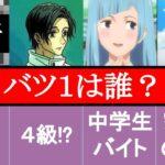 【呪術廻戦】ファンブックで明らかになった情報【バツ1なのは誰?】