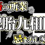 【呪術廻戦】特級呪物 受胎九相図の作り方が鬼畜すぎ【ネタバレ注意】