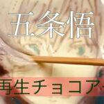 【呪術廻戦】 五条悟 逆再生チョコアート