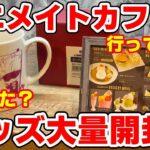 【呪術廻戦】アニメイトカフェ限定グッズ大量開封!事後通販でオンラインで買える!