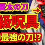 【呪術廻戦】乙骨の刀は最強の「特級呪具」!?【ネタバレ注意】