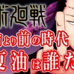 【呪術廻戦】憲倫より前の時代の偽夏油【呪術廻戦考察】