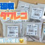 【呪術廻戦】タワーレコード、コラボグッズ開封🌟珍しく推しが被る!?🌟