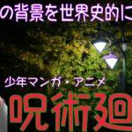 【呪術廻戦×ペスト】アニメファン必見!大人気、呪術廻戦を世界史的に紐解く!