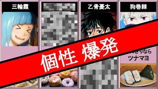 【呪術廻戦】 ファンブックで判明した好きな食べ物まとめ【個性爆発】