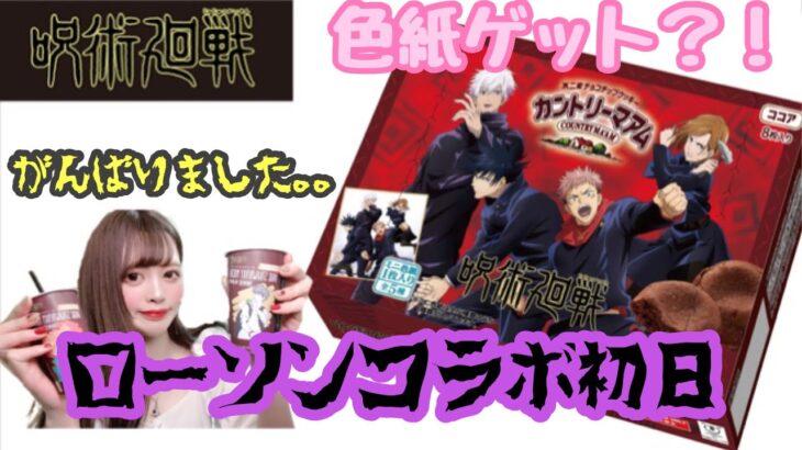 【呪術廻戦】ローソンコラボ本日より開始❗️カントリーマアム売り切れ続出?!最新コラボ情報も⭐️