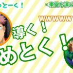 【呪術廻戦】東堂葵を演じながらイッてしまった木村昴さんと「導く!やめとく!」【じゅじゅとーく文字起こし】