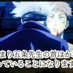 【呪術廻戦】五条悟の身体を徹底解剖!