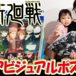 【呪術廻戦】五条先生が欲しい!クリアビジュアルポスター5枚開封★これはっ!神引き!?