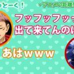 【呪術廻戦】テレビアニメの「おかしなところ」について語る五条と虎杖が面白いwww