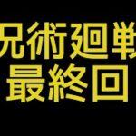 """""""ポスト鬼滅""""のアニメ「呪術廻戦」が26日で放送終了 MBS発表"""