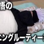 【実写版】五条悟のモーニングルーティーン【呪術廻戦】