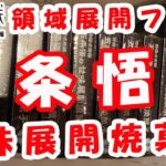 【呪術廻戦】領域展開フェア 五条悟の甘味展開焼菓子 生配信