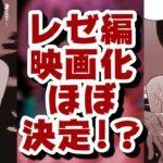 【チェンソーマン】レゼ編の映画化が濃厚に!? プールシーンは!!?!?!!