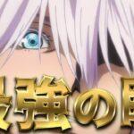 【呪術廻戦】五条悟が最強である理由「六眼」を徹底解説!!