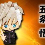 【折り紙】五条悟(ごじょうさとる)素顔 呪術廻戦
