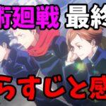 【呪術廻戦】アニメ第二十四話『共犯』のあらすじと感想