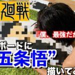 【呪術廻戦】五条悟をサーフボードに描いてみた(大きい!!)