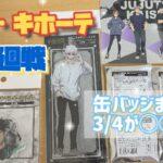 【呪術廻戦】ドン・キホーテコラボ・グッズ紹介&開封🌟神引き??