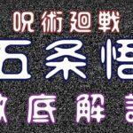 【呪術廻戦】サイキョウの呪術師『五条悟』を徹底的に解説【ネタバレ注意】