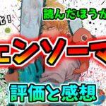 【ネタバレなし!】チェンソーマンの評価と感想【漫画】面白い?呪術廻戦のパクリ??