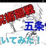 【呪術廻戦】お絵描きシリーズ第二弾。五条悟描いてみた!!