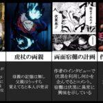 【呪術廻戦】未回収の伏線 15選 【ネタバレ注意】