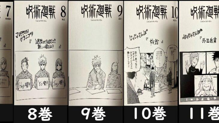 【呪術廻戦】単行本 裏表紙一覧まとめ【0巻から14巻まで】