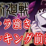 【呪術廻戦】キャラ強さランキング前編【呪術廻戦考察】