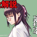 【呪術廻戦 庵歌姫】術式や戦闘スタイル・プロフィールも解説!五条のこと本当は好きなの?