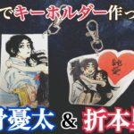 【呪術廻戦】乙骨憂太&折本里香の自作手書きプラ版キーホルダーを作ってみた!