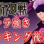 【呪術廻戦】最強キャラクターランキングの後編【呪術廻戦考察】