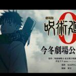 日本ニュース アニメ『呪術廻戦』映画化決定、今冬公開 主人公はコミックス0巻の乙骨憂太。
