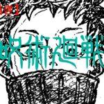 短髪も◎【劇場版 呪術廻戦 0】狗巻棘のイラストを一発描きで描いてみた!