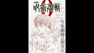 【ネタバレ注意】劇場版「呪術廻戦0」で驚愕映像【大喜利】