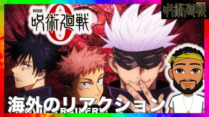 【海外の反応】呪術廻戦 0巻 映画化決定PVを見た海外リアクターの反応!