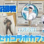【呪術廻戦】セガコラボカフェ、グッズ1万円分、紹介&開封🌟ホログラム缶バッジ最高に良きです🤩