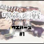 【呪術廻戦】#1 再販!!!再販!!!だああああああ!!!【ウエハース】